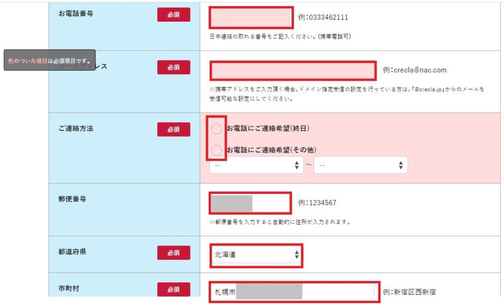 札幌で利用できるウォーターサーバーの宅配「クリクラ」の評判や口コミは無料お試しキャンペーン登録方法手順の画像_8