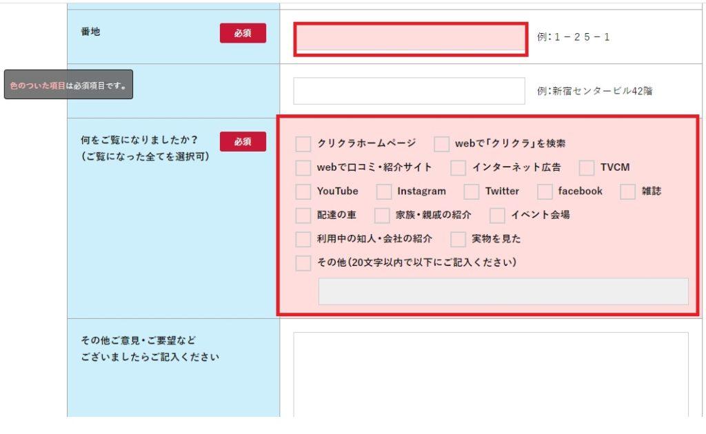 札幌で利用できるウォーターサーバーの宅配「クリクラ」の評判や口コミは無料お試しキャンペーン登録方法手順の画像_9