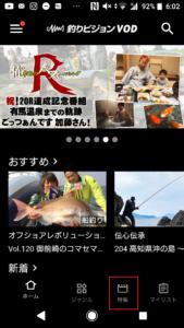 釣りビジョンVODの動画ダウンロード、オフライン視聴方法手順の画像_1