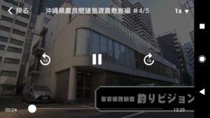 釣りビジョンVODの動画ダウンロード、オフライン視聴方法手順の画像_10