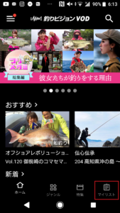 釣りビジョンVODの動画ダウンロード、オフライン視聴方法手順の画像_11