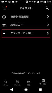 釣りビジョンVODの動画ダウンロード、オフライン視聴方法手順の画像_12