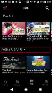 釣りビジョンVODの動画ダウンロード、オフライン視聴方法手順の画像_2