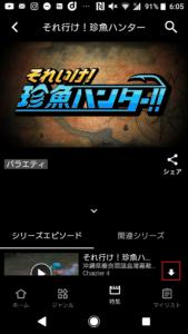 釣りビジョンVODの動画ダウンロード、オフライン視聴方法手順の画像_4