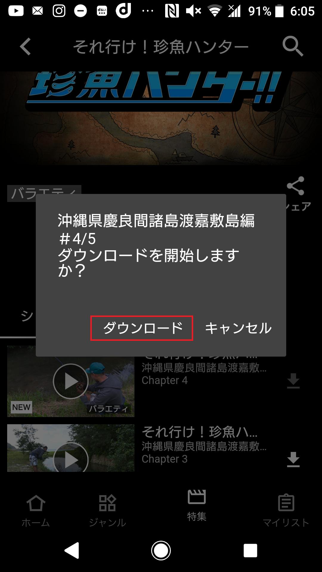 釣りビジョンVODの動画ダウンロード、オフライン視聴方法手順の画像_5