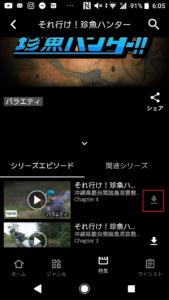 釣りビジョンVODの動画ダウンロード、オフライン視聴方法手順の画像_6