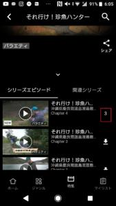 釣りビジョンVODの動画ダウンロード、オフライン視聴方法手順の画像_7