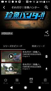 釣りビジョンVODの動画ダウンロード、オフライン視聴方法手順の画像_8