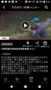 釣りビジョンVODの動画ダウンロード、オフライン視聴方法手順の画像_9