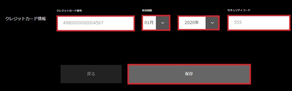 釣りビジョンVODの支払い方法変更の手順画像_5