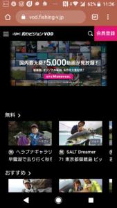 釣りビジョンVOD14日間無料お試し登録方法や始め方は【釣り専門動画配信サービス】手順画像_1