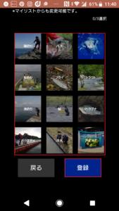 釣りビジョンVOD14日間無料お試し登録方法や始め方は【釣り専門動画配信サービス】手順画像_13