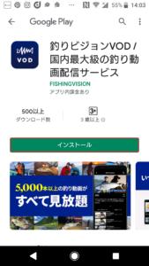 釣りビジョンVOD14日間無料お試し登録方法や始め方は【釣り専門動画配信サービス】手順画像_15