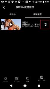 釣りビジョンVODで動画の視聴履歴削除や確認方法手順の画像_10