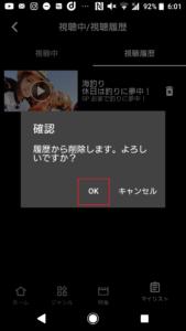 釣りビジョンVODで動画の視聴履歴削除や確認方法手順の画像_11
