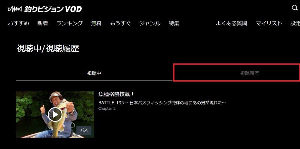 釣りビジョンVODで動画の視聴履歴削除や確認方法手順の画像_2