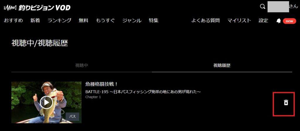 釣りビジョンVODで動画の視聴履歴削除や確認方法手順の画像_3