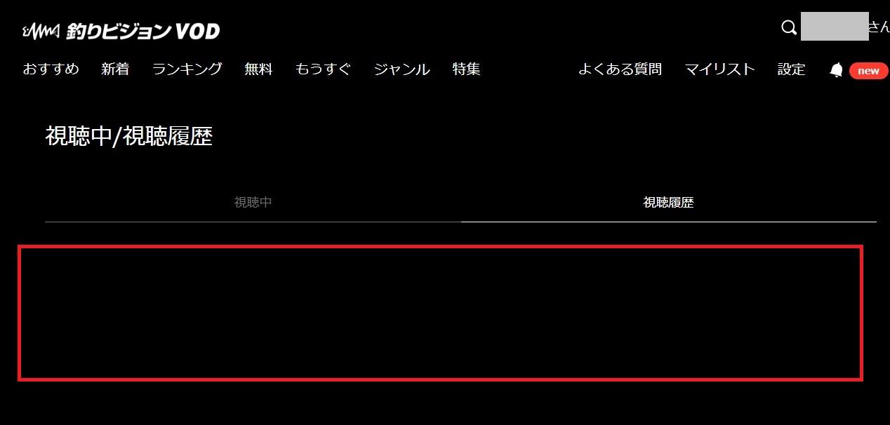 釣りビジョンVODで動画の視聴履歴削除や確認方法手順の画像_4