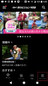 釣りビジョンVODで動画の視聴履歴削除や確認方法手順の画像_7