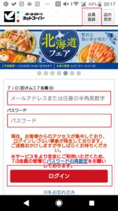 札幌や北海道で利用できるイトーヨーカドーネットスーパーの使い方手順の画像_1