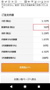 札幌や北海道で利用できるイトーヨーカドーネットスーパーの使い方手順の画像_11