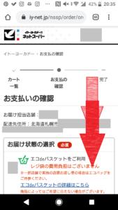 札幌や北海道で利用できるイトーヨーカドーネットスーパーの使い方手順の画像_12