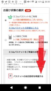 札幌や北海道で利用できるイトーヨーカドーネットスーパーの使い方手順の画像_13