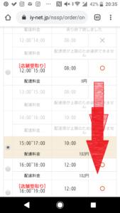 札幌や北海道で利用できるイトーヨーカドーネットスーパーの使い方手順の画像_15