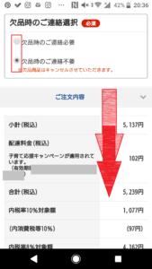 札幌や北海道で利用できるイトーヨーカドーネットスーパーの使い方手順の画像_16