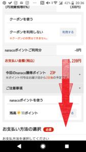 札幌や北海道で利用できるイトーヨーカドーネットスーパーの使い方手順の画像_17