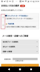札幌や北海道で利用できるイトーヨーカドーネットスーパーの使い方手順の画像_18