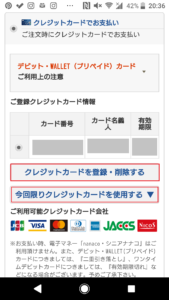 札幌や北海道で利用できるイトーヨーカドーネットスーパーの使い方手順の画像_19