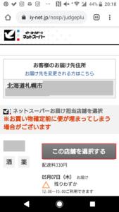 札幌や北海道で利用できるイトーヨーカドーネットスーパーの使い方手順の画像_2
