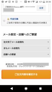 札幌や北海道で利用できるイトーヨーカドーネットスーパーの使い方手順の画像_20