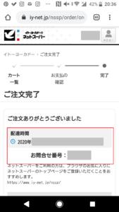 札幌や北海道で利用できるイトーヨーカドーネットスーパーの使い方手順の画像_21