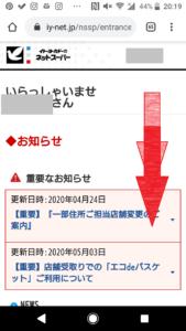 札幌や北海道で利用できるイトーヨーカドーネットスーパーの使い方手順の画像_3