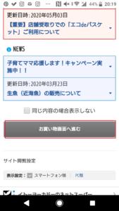 札幌や北海道で利用できるイトーヨーカドーネットスーパーの使い方手順の画像_4