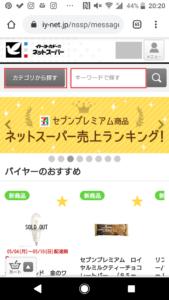 札幌や北海道で利用できるイトーヨーカドーネットスーパーの使い方手順の画像_5