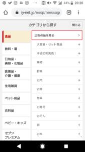 札幌や北海道で利用できるイトーヨーカドーネットスーパーの使い方手順の画像_6