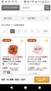 札幌や北海道で利用できるイトーヨーカドーネットスーパーの使い方手順の画像_7