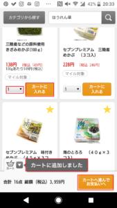 札幌や北海道で利用できるイトーヨーカドーネットスーパーの使い方手順の画像_9