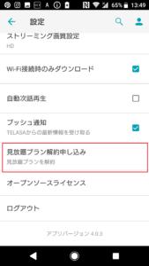 TELASA(テラサ)30日間無料お試し解約方法手順の画像_4