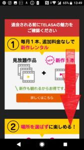 TELASA(テラサ)30日間無料お試し解約方法手順の画像_5