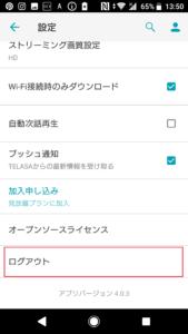 TELASA(テラサ)30日間無料お試し解約方法手順の画像_9