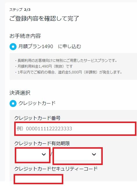 U-NEXTが高いU-NEXT1,200ポイント使えない知らなきゃ損する「月額プラン1490」を解説手順の画像_3