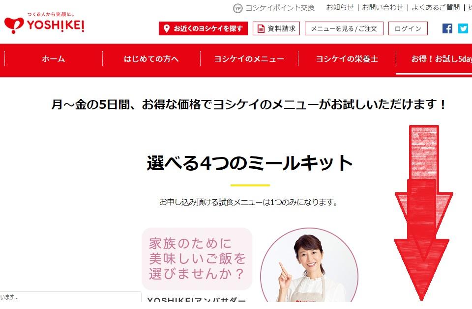 札幌や北海道で利用できる食材宅配サービスはヨシケイ(YOSHIKEI)4つの選べるミールキットお試し5days注文方法手順の画像_1