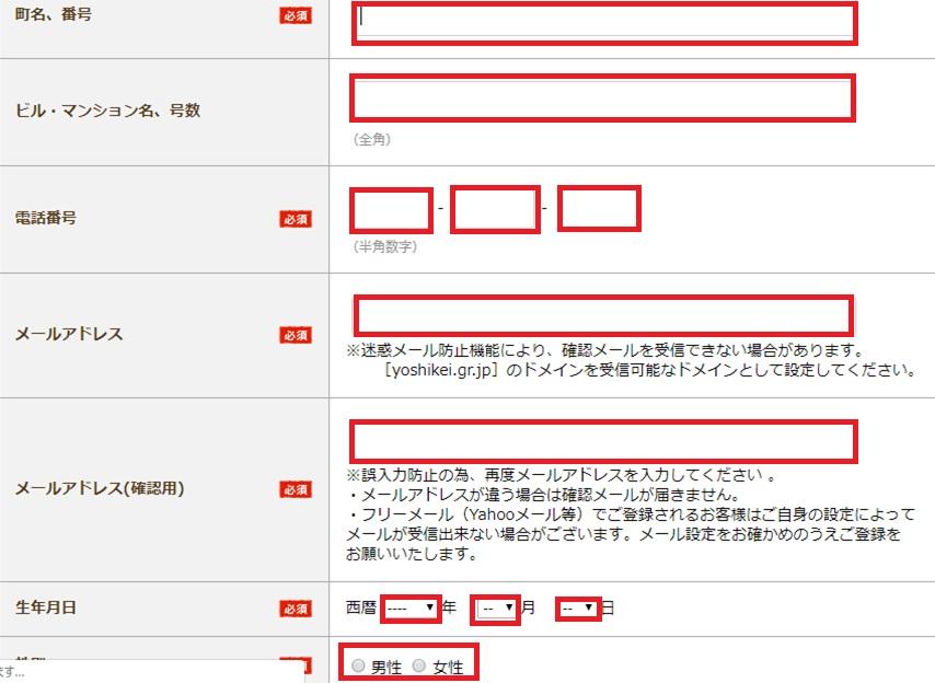 札幌や北海道で利用できる食材宅配サービスはヨシケイ(YOSHIKEI)4つの選べるミールキットお試し5days注文方法手順の画像_11