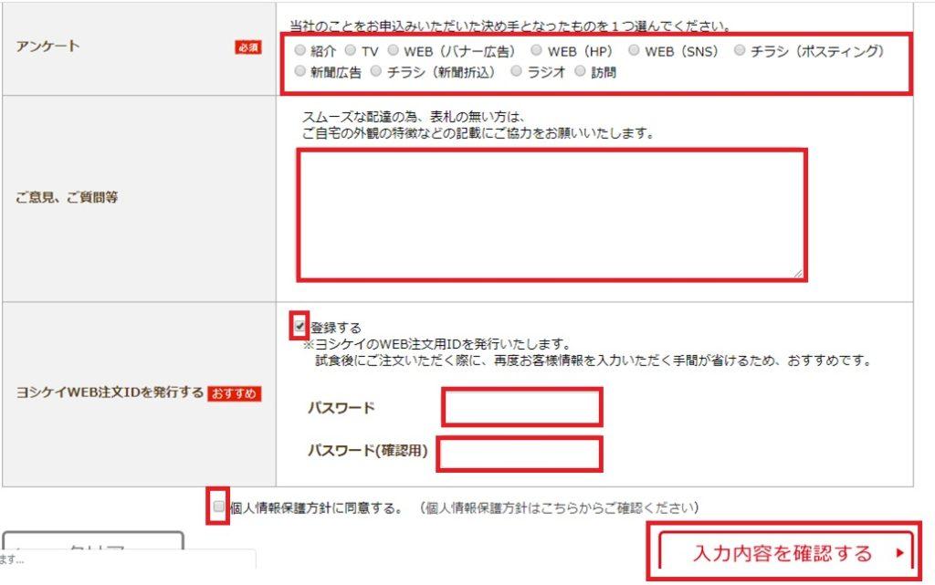 札幌や北海道で利用できる食材宅配サービスはヨシケイ(YOSHIKEI)4つの選べるミールキットお試し5days注文方法手順の画像_12