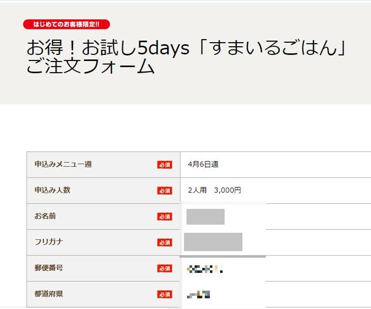 札幌や北海道で利用できる食材宅配サービスはヨシケイ(YOSHIKEI)4つの選べるミールキットお試し5days注文方法手順の画像_13