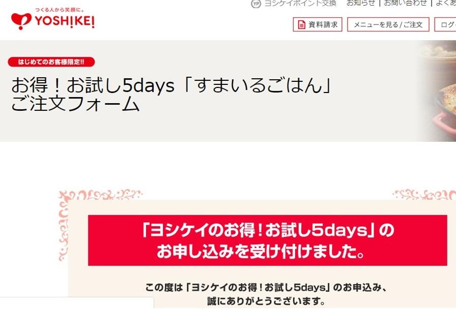 札幌や北海道で利用できる食材宅配サービスはヨシケイ(YOSHIKEI)4つの選べるミールキットお試し5days注文方法手順の画像_15